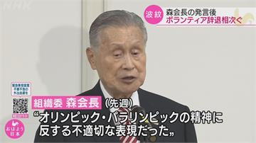 東京籌委會主席森喜朗失言 東奧志工爆辭退潮