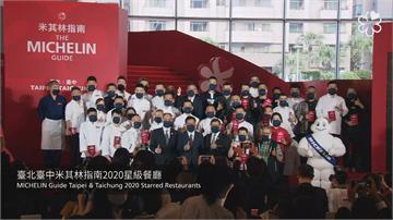 快新聞/台中加入米其林指南 林佳龍:對台灣是最好行銷