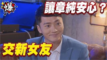 《多情城市-EP428精采片段》交新女友   讓章純安心?