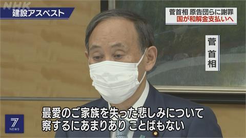 日本工人石綿集體訴訟案最高院定讞! 政府要賠、菅義偉道歉