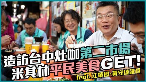 看了好餓!蔡其昌帶路台中第二市場 霸氣推2美食:沒吃到不算來過