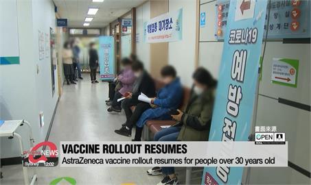 確認血栓病例與AZ無關 南韓今重啟接種