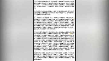 大同風波延燒!股臨會(21日)召開  王光祥提名林文淵董事  喊話:請林郭文艷摒棄成見
