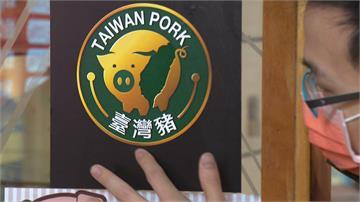 農委會台灣豬標章 網拍平台驚見假貨