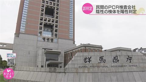 日本PCR檢驗出包 群馬縣200人「被確診」
