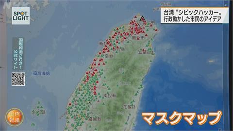 高手在民間!資訊達人組「公民黑客」創舉「口罩地圖」紅到日本去