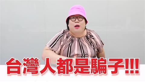台灣人都是騙子!泰國網紅被耍多次「不忍了」 爆氣怒罵:搞什麼東西