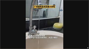 繼浙江、湖南後廣東也限電! 無預警斷水斷網以為打仗