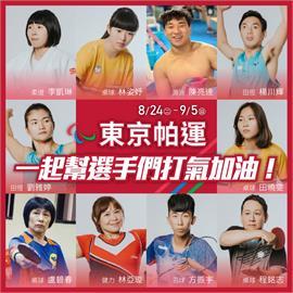 快新聞/東京帕運明開幕 賴清德為台灣代表隊加油打氣