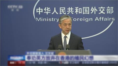 快新聞/美日聯合聲明關切香港新疆人權 北京氣炸:日美要反省自己的侵略歷史