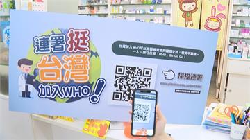 藥師發起500萬人連署 挺台灣加入WHO