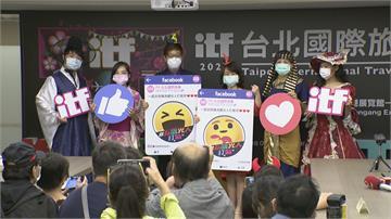 ITF台北國際旅展10/30登場唯一一場實體旅展 設偽出國體驗區