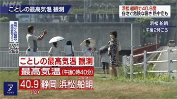 日本熱浪猛暑日 靜岡縣濱松市飆40.9度高溫