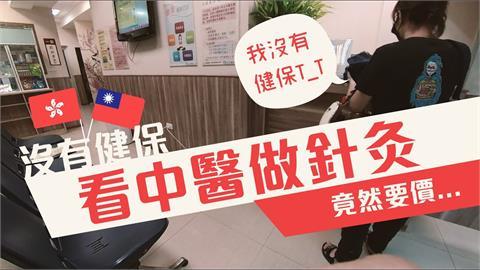 用過都說讚!港妹在台看中醫初體驗 沒有健保付400元:香港貴多了