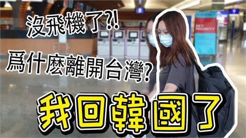 韓國妞搭機返鄉!竟要做4次PCR 大喊:我的鼻子要爛掉了