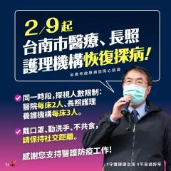 快新聞/黃偉哲:台南市明起恢復探病 醫院每床限2人