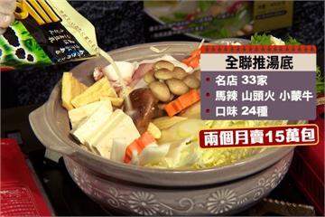 天冷就是要吃鍋 名店湯底量販店吃得到!
