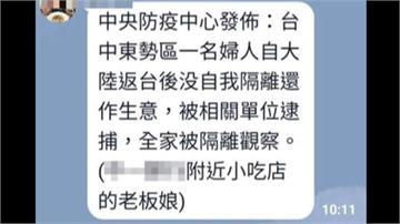 打擊假消息!民眾網路散布不實疫情謠言遭逮 警方籲勿亂傳引恐慌