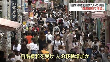 日本跨縣移動解禁滿一周 重災區東京遊客暴增