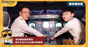 快新聞/台灣虎航「機師空服親子體驗營」因疫情喊卡 將通知消費者辦理退費