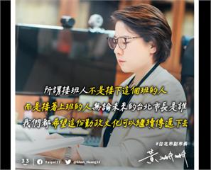 快新聞/首度揭露2022台北市長參選心聲 黃珊珊:做到「這點」才會被市民認同