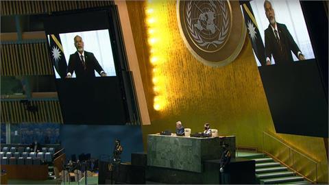友邦諾魯謝台助防疫 聯合國大會發聲挺台
