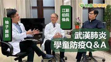 開學來了!武漢肺炎怎麼防 柚子醫師、江伯倫副院長這樣建議