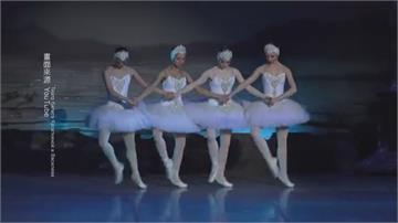 莫斯科芭蕾舞團4人確診 今晚首演取消