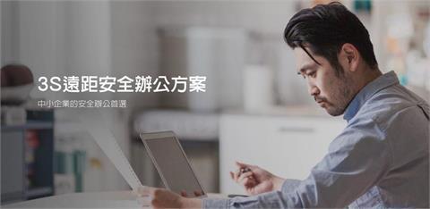 生活/中小企業注意!遠傳攜手數聯資安推出「3S 遠距安全辦公方案」讓遠距工作不犧牲資安