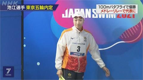 日抗癌女「泳」士池江璃花子   取得東奧出賽資格!