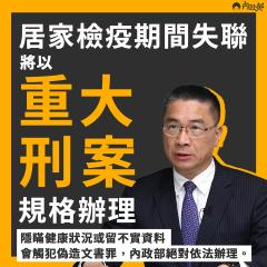 快新聞/居家檢疫期間失聯 徐國勇:將以「重大刑案」規格辦理