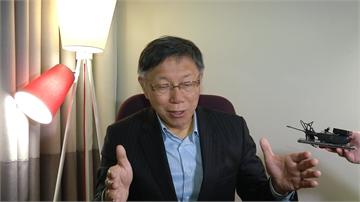 快新聞/挺韓國瑜不被罷免? 柯文哲批:典型陰謀論