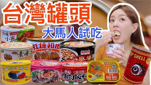 大馬正妹開箱10款台灣罐頭 味蕾爆發樂喊:最偉大的發明