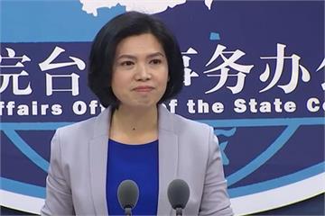 快新聞/美7天內兩度對台軍售北京跳腳 國台辦:只會進一步破壞台海和平