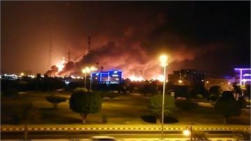 疑遭無人機攻擊!沙國國營煉油廠爆炸起火