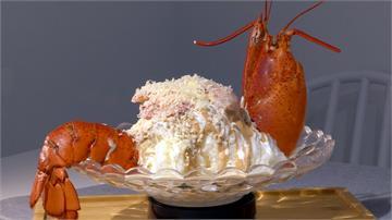 浮誇系「龍蝦雪花冰」!海味混搭牛奶挑戰味蕾極限