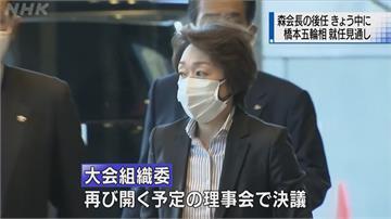 快新聞/東奧組委會通過決議 任命橋本聖子接任主席