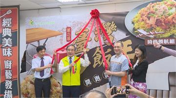 國人吃米量每年90kg掉到45kg農委會「炒飯王」推台灣米