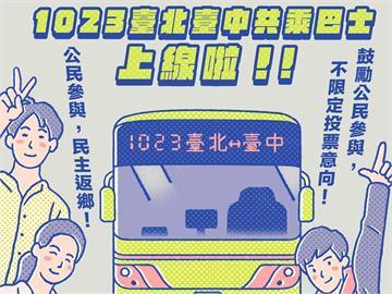 快新聞/陳柏惟罷免案10/23舉行 北市議員共同推動「青年返鄉投票巴士」