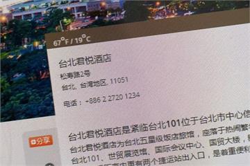 台北君悅自我矮化?所在地竟改「台灣地區」