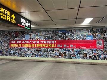 快新聞/不忘台灣311援手! 日本東北民眾1200張感謝留言捷運中山站亮相