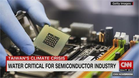 台灣乾旱缺電問題頻傳 CNN記者訪台關注半導體產業