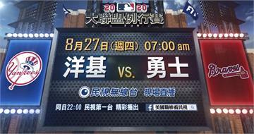 MLB/洋基勇士之戰 田中將大對決防禦率王佛里德