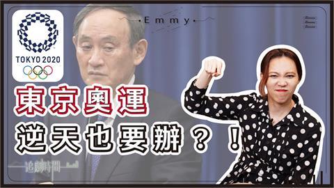 東京奧運逆天也要舉行?財經網紅分析1原因 對賭網友:不辦請雞排