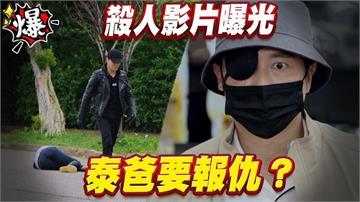 《多情城市-EP406精采片段》殺人影片曝光   泰爸要報仇?