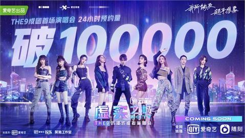 中國女團THE9被爆假唱 聲音嘴型不同步惹網怒:好傻眼