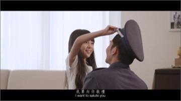 國防部暖心父親節廣告!小女孩「我向您敬禮」藏洋蔥