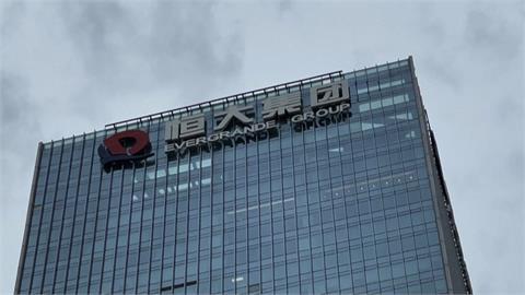 恆大破產危機在即!中國經濟恐全面崩盤