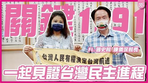 1991年成台灣關鍵時刻?他曝重要「民主意義」 不只李登輝做出貢獻