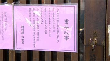 不捨!台北四大鰻魚飯之一 「京都屋」將吹熄燈號